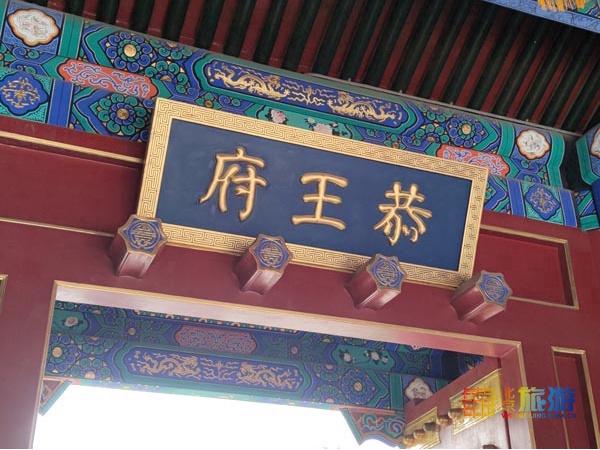베이징 현존 가장 완벽한 왕부, 공왕부 恭王府