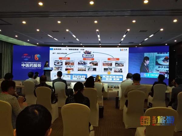 北京中医药国际发展论坛:传承创新 产业引领 互联共享