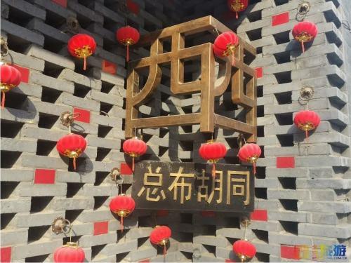 传统老北京与现代新北京的碰撞,就在这条胡同!