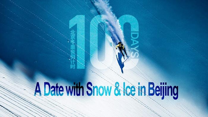 베이징 동계올림픽 100일 카운트다운 홍보영상 공개