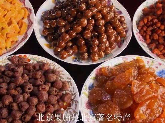 北京非遗公开课:跟传承人学做苹果脯
