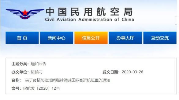 注意!今日起,国际航班将有大调整!