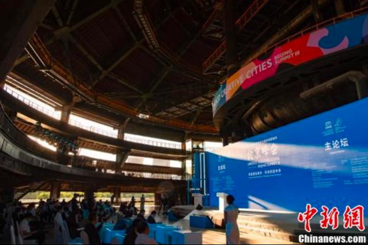 第三届联合国教科文组织创意城市北京峰会在京开幕 北京步入创意城市发展快车道
