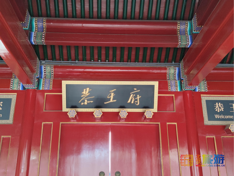 Le plus grand manoir royal : Le manoir du prince Kung (Gong Wangfu恭王府 )