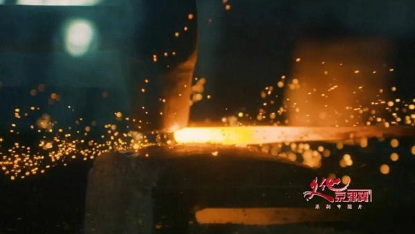 千锤百炼铸宝剑 锻制技艺世代传