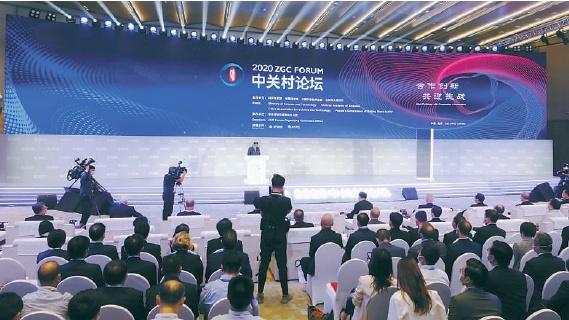 2020中关村论坛今天开幕,全球顶尖创新力量聚焦北京