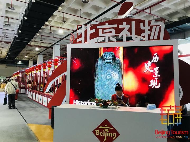 2019 베이징국제관광상품박람회 베이징선물 부스