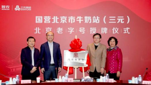 三元食品又添新荣誉 国营北京市牛奶站(三元)被认定老字号