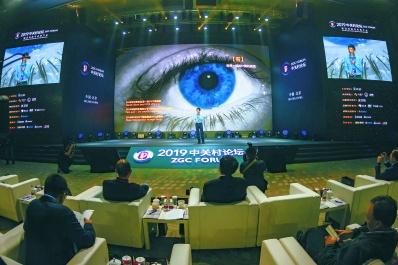 """海淀AI""""你好未來"""":中關村論壇""""主場"""" 人工智能已來"""
