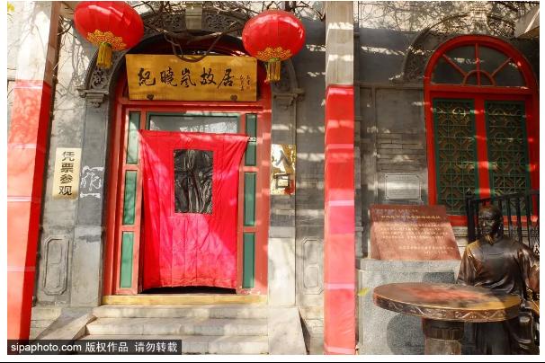 這些隱藏在京城的名人故居,您去過哪幾個?