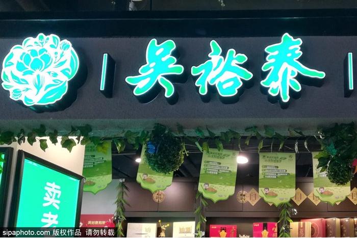 吳裕泰首批明前西湖龍井茶開售 價格與去年持平