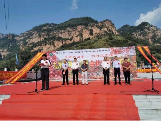中国·邢台九龙峡第十三届金秋红叶节启幕