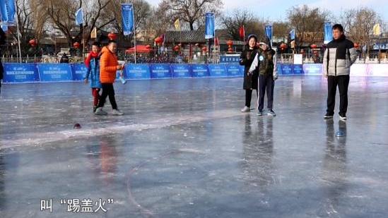 老北京民族體育冰雪項目:冰蹴球