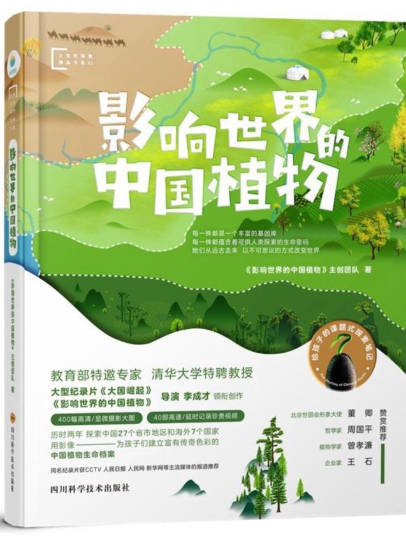 영상 식물도감 다큐 <The Journey of Chinese Plants>…황홀한 비주얼