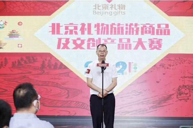 2021 '베이징 선물 (北京礼物)' 관광상품 및 문창상품 대회 정식 시작