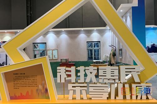"""中国科技馆""""全面小康科技同行""""专题展览开幕"""