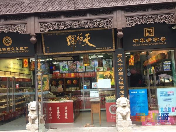 """这家""""老字号"""",竟让北京人吃了282年还深爱着!"""