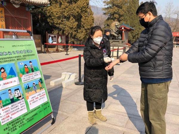 為確保游客健康安全 疫情防控期間香山公園將實施游客限流管控