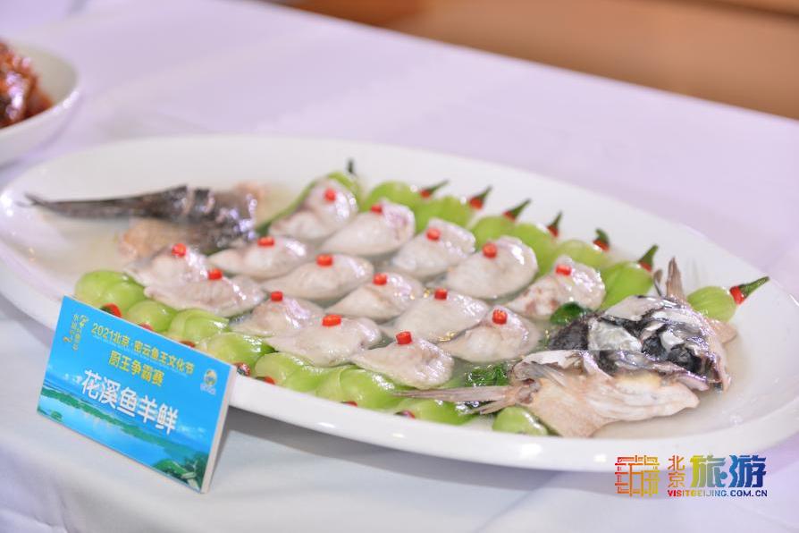 水润京华 鱼悦密云:第十八届鱼王文化节