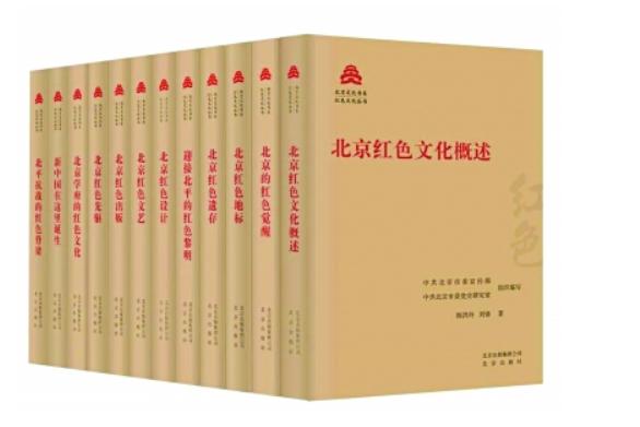 寫好北京紅色文化