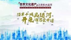 北京歌华开元大酒店京杭大运河非遗文化体验