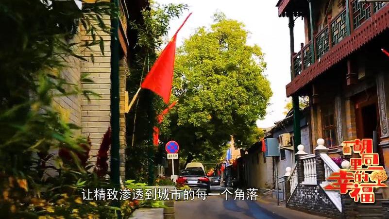 專題片《胡同里的幸福》第七集:《國風靜巷》