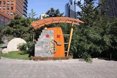 Характерная коммерческая улица в Пекина: Наньсиньцан