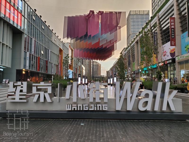 [영상] 왕징의 새로운 보행 상업거리, 望京小街