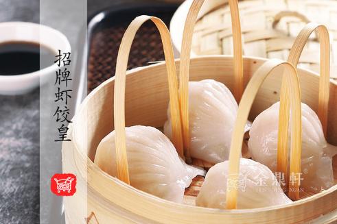 金鼎軒:主打蝦皇餃超級好吃