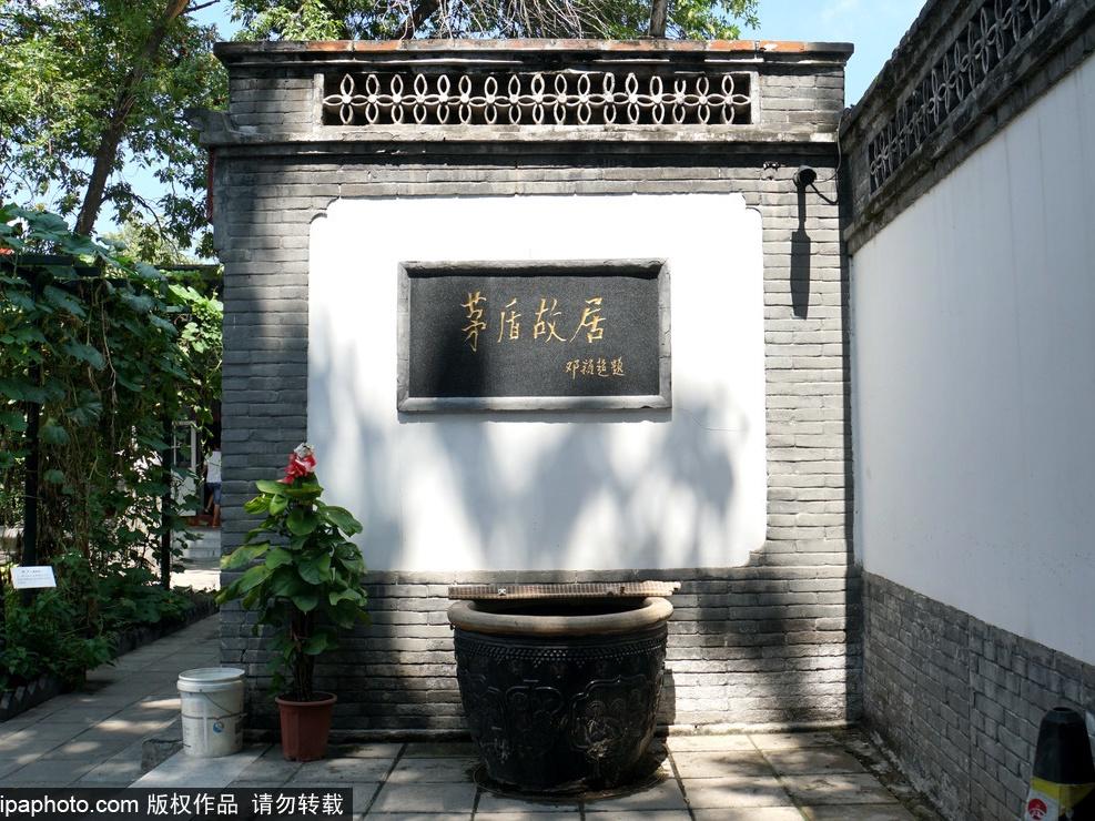 L'ancienne résidence de Mao Dun