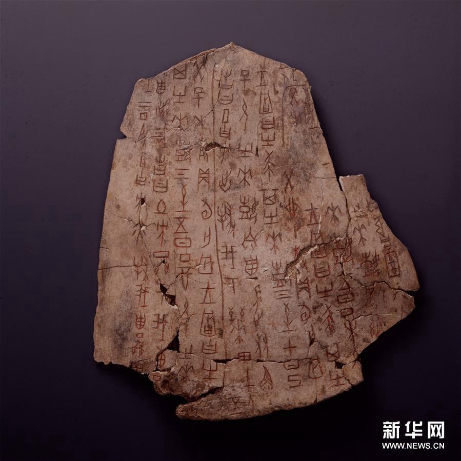 中국가박물관, 22일부터 대규모 갑골문 전시