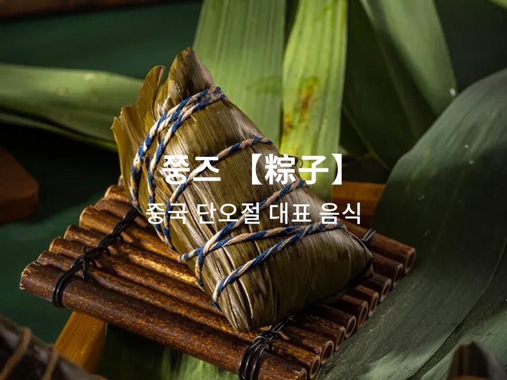 단오절 대표 음식, 종자 粽子