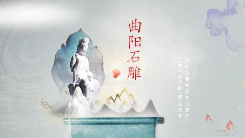 曲阳浮雕——东方美学的艺术世界