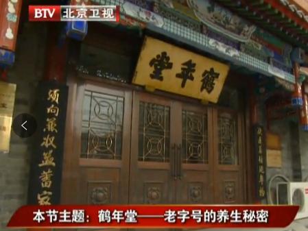 北京發布9條中醫藥健康旅游路線 共包含21個景點