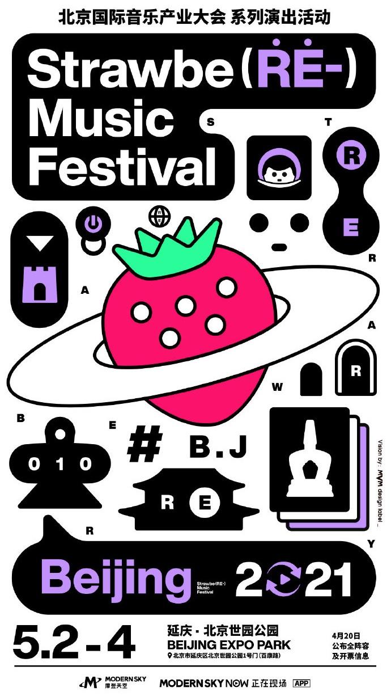 2021北京草莓音乐节5月2日开演,万青、朴树等人登台