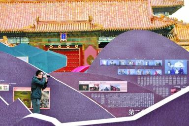 故宫博物院推新文创庆94岁生日