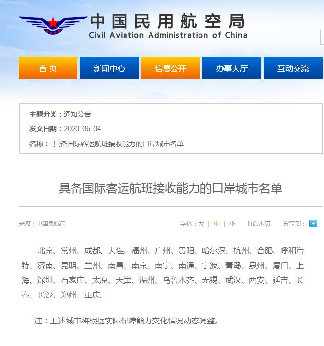 中国民航局:具备国际客运航班接收能力的口岸城市名单