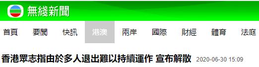 """香港""""无线新闻""""报道截图"""