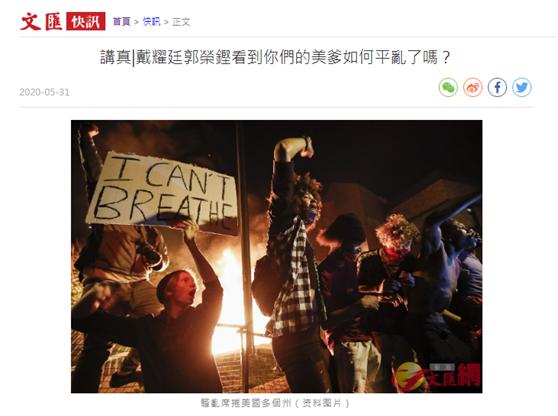 """香港""""文汇网""""报道截图"""