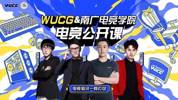 WUCG2020春季赛即将开启:5月18日正式报名