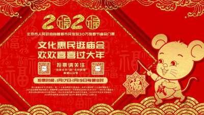 2020年文化惠民逛庙会 欢欢喜喜过大年