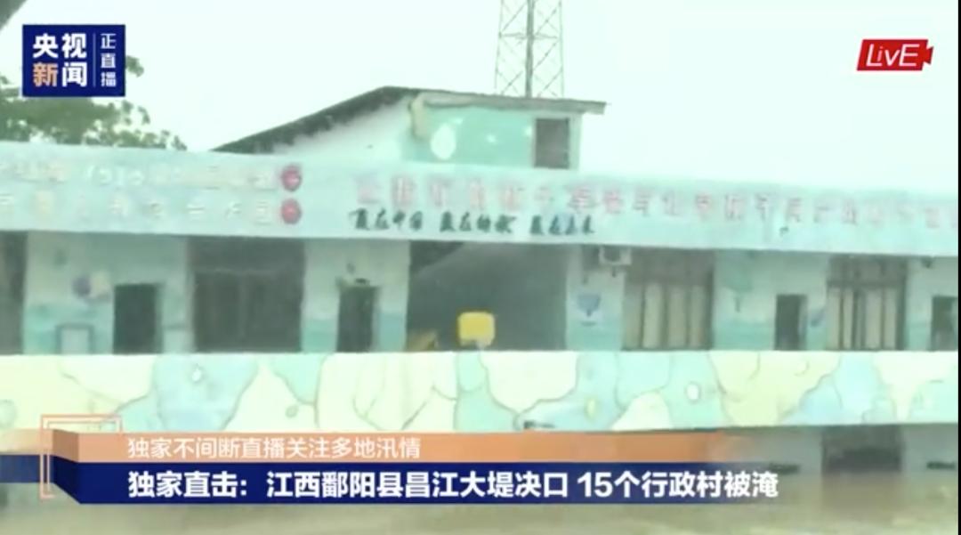 鄱阳县昌洲乡大堤出现决口  15个行政村被淹没