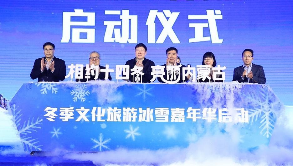 """""""相约十四冬 亮丽内蒙古""""冬季文化旅游冰雪嘉年华发布会在京召开"""