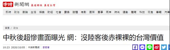 中秋后,台湾超惨画面曝光,台媒:这次大陆游客背不了黑锅了