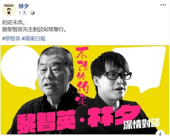 林夕脸书截图