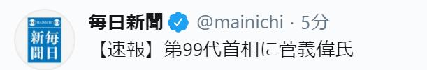 《每日新闻》:菅义伟当选第99任日本首相