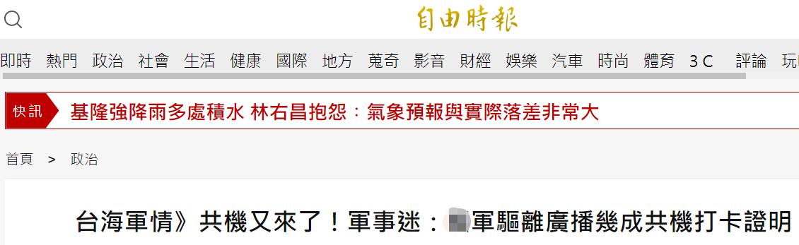 """解放军战机连续两日进入台西南空域后,绿媒刚刚报道:""""共机今天又来打卡了"""" 2020-09-13 14:35 【环球网报道 记者赵友平】刚刚,岛内亲绿的《自由时报》报道称,""""共机又来了""""。此前,台媒称大"""