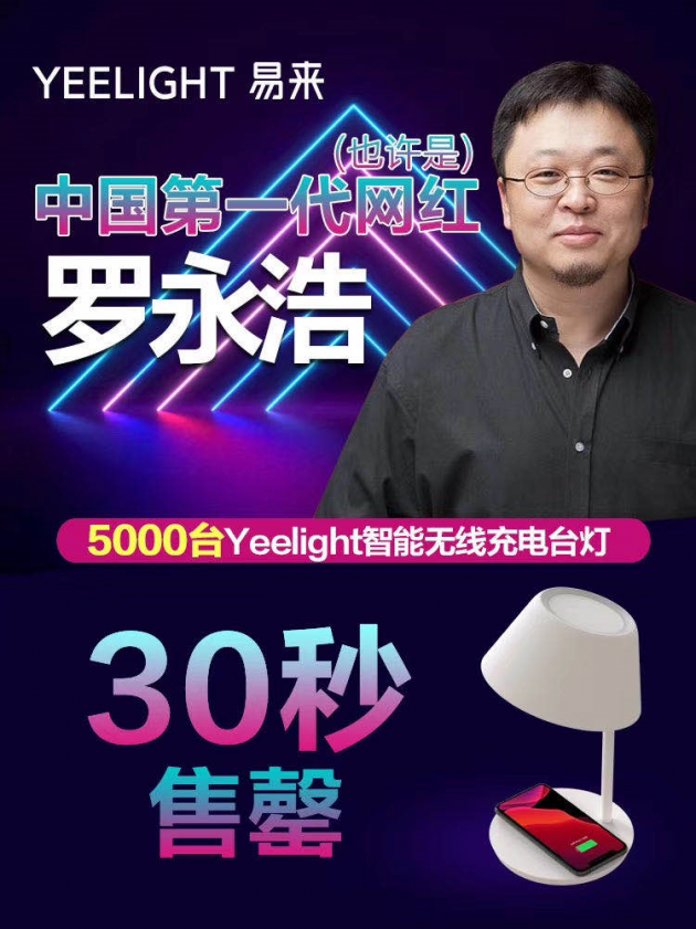 罗永浩首播Yeelight易来台灯30秒5000台售罄