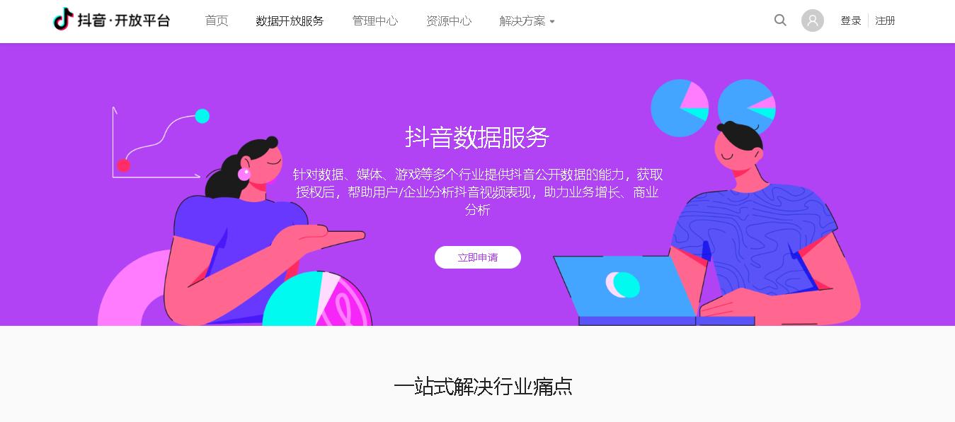 抖音开放平台官方网站
