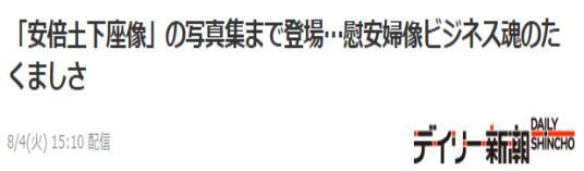 """《Daily新潮》:""""安倍下跪像""""写真集登场,借由慰安妇""""获得商业利益"""""""